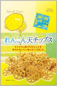 れんこん天チップス瀬戸内レモン味